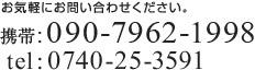 お気軽にお問い合わせください。携帯:090-7962-1998 tel:0740-25-3591